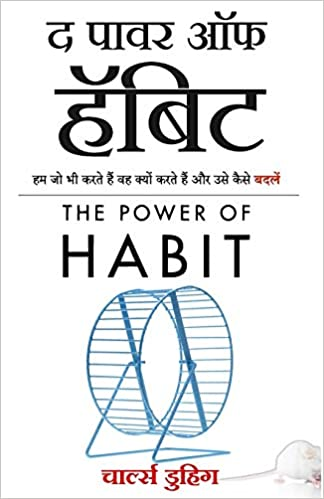 The Power of Habit book pdf free download